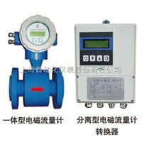 LDCK-15上海自動化儀表九廠LDCK-15電磁流量計