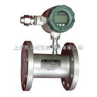 LWGY-65A上海自動化儀表九廠LWGY-65A渦輪流量傳感器/渦輪流量計