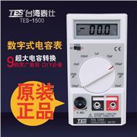 TES-1500 數字式電容表