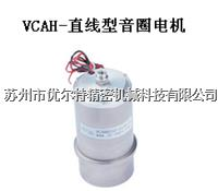 VCAH-直線型音圈電機廠家 VCAH