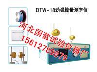 混凝土动弹仪DT-W18型