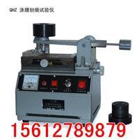 涂膜划痕试验仪 QHZ型