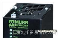 德国穆尔开关电源细节,MURR进口产品 7000-29081-000-0000