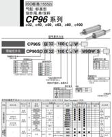 主营产品:新款SMC标准气缸CP96系列 CP96SDB50-125C