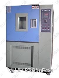 高低溫試驗箱 GDW系列