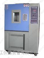 高低溫環境試驗箱  高低溫環境試驗箱