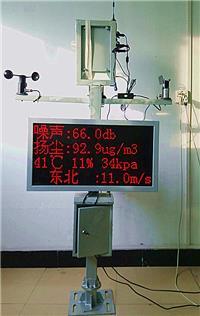 在建式工地噪声扬尘监测系统  建筑工程噪声扬尘在线监测系统  扬尘噪声监测系统指定供应商   在建式工地噪声扬尘监测系统  建筑工程噪声扬尘在线监测系统  扬尘噪声监测系统指定供应商
