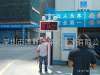 南京地区二十四小时扬尘在线式监控系统可配扬尘噪声温度湿度风速风向要素LED屏幕显示 奥斯恩OSEN-YZ