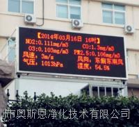户外大气环境空气质量实时监测高清LED显示屏发布系统 户外大气环境空气质量实时监测高清LED显示屏发布系统