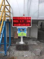 环保专业VOCs实时监测系统具备超标声光报警功能 OSEN-VOCs