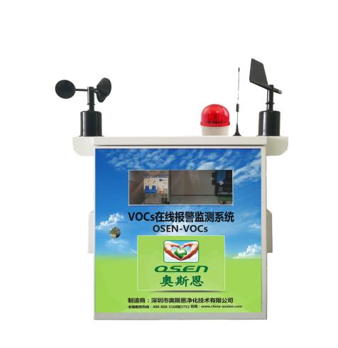 工厂VOCs污染源气体监测包联网包安装 深圳市VOCs在线监测系统