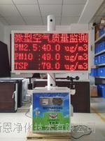 工业厂房区微型气体检测空气质量在线监测报警系统 OSEN-AQMS