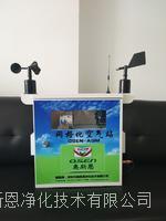 河北省网格化微型空气质量监测站实时在线云平台查看数据