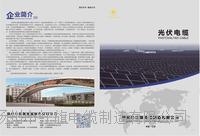 光伏电缆生产厂家 PV1-F