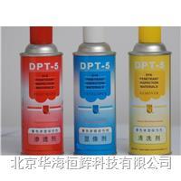 著色滲透探傷劑 DPT-5