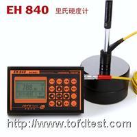 EH840便攜式里氏硬度計 EH840