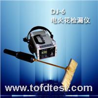 DJ-6(A)型電火花檢漏儀 DJ-6(A)