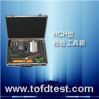 檢測工具箱 HCH