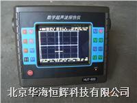 超聲波探傷儀 HUD800