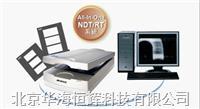 工業膠片掃描儀
