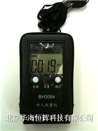 BH3084個人劑量儀