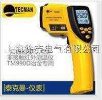 TM990D冶金專用紅外測溫儀  TM990D冶金專用紅外測溫儀