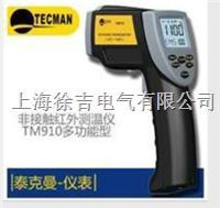 TM910多功能紅外測溫儀 TM910多功能紅外測溫儀