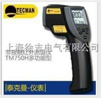 TM750H環境溫濕紅外測溫儀 TM750H環境溫濕紅外測溫儀