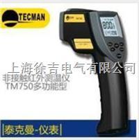 TM750多功能紅外測溫儀  TM750多功能紅外測溫儀