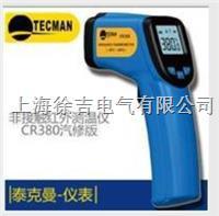 CR380汽修專用紅外測溫儀 CR380汽修專用紅外測溫儀