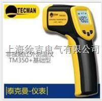 TM350+便攜式紅外測溫儀  TM350+便攜式紅外測溫儀