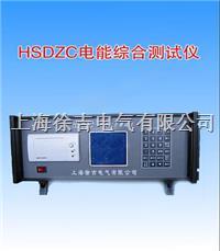 HSDZC型電能綜合測試儀(LCD128*128臺式) HSDZC