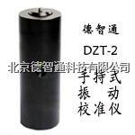 DZT-2手持式振動校準儀