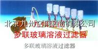 多聯玻璃溶液過濾器  JZ-6