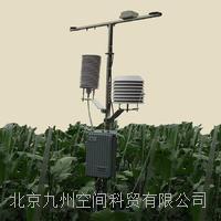 北京九州晟欣小气候观测站/小气候观测系统