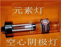 Fe鐵元素燈 Fe鐵
