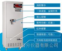危險化學品試劑儲存櫃 LBS-DT-050