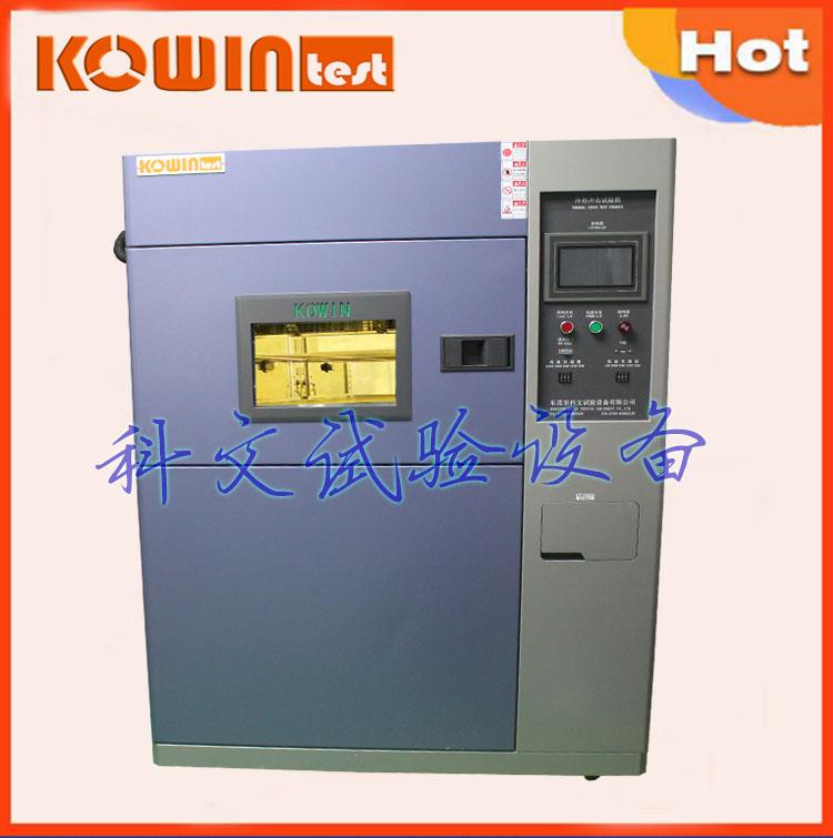 KW-TS-50风冷式高低温冲击试验箱科文品牌