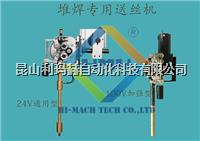 堆焊专用送丝机 自动堆焊机 24V/DC  90V/DC
