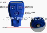 MT-5371汽車漆膜測厚儀高精度現貨廠家直銷供應批發零售