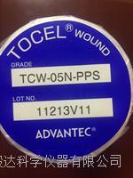 ADVANTEC滤芯TCW-05N-PPS TCW-05N-PPS