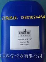 清洁度检测用清洗液AP760  AP760