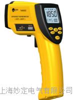 TM980D冶金專用紅外測溫儀
