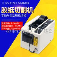 ELM膠帶切割機M-1000S