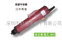 JZR-801精工電批