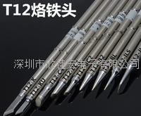 台灣HAKKO無鉛烙鐵頭T12係列