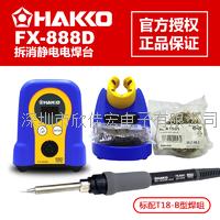 FX-888D無鉛焊台