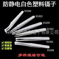 白色塑膠鑷子 93301,93302,93303,93305,93306,93308