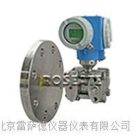 北京雷萨德1151L 高温防腐单法兰液位变送器
