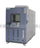 線性快速溫度變化試驗箱